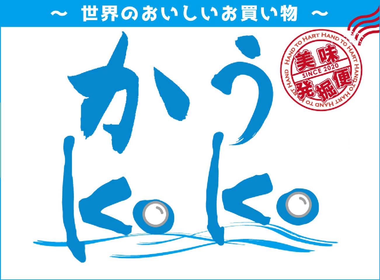 かうkoko